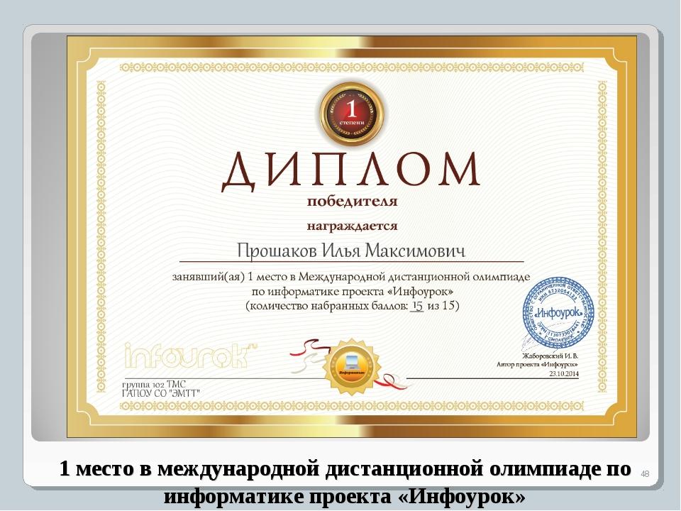 1 место в международной дистанционной олимпиаде по информатике проекта «Инфоу...