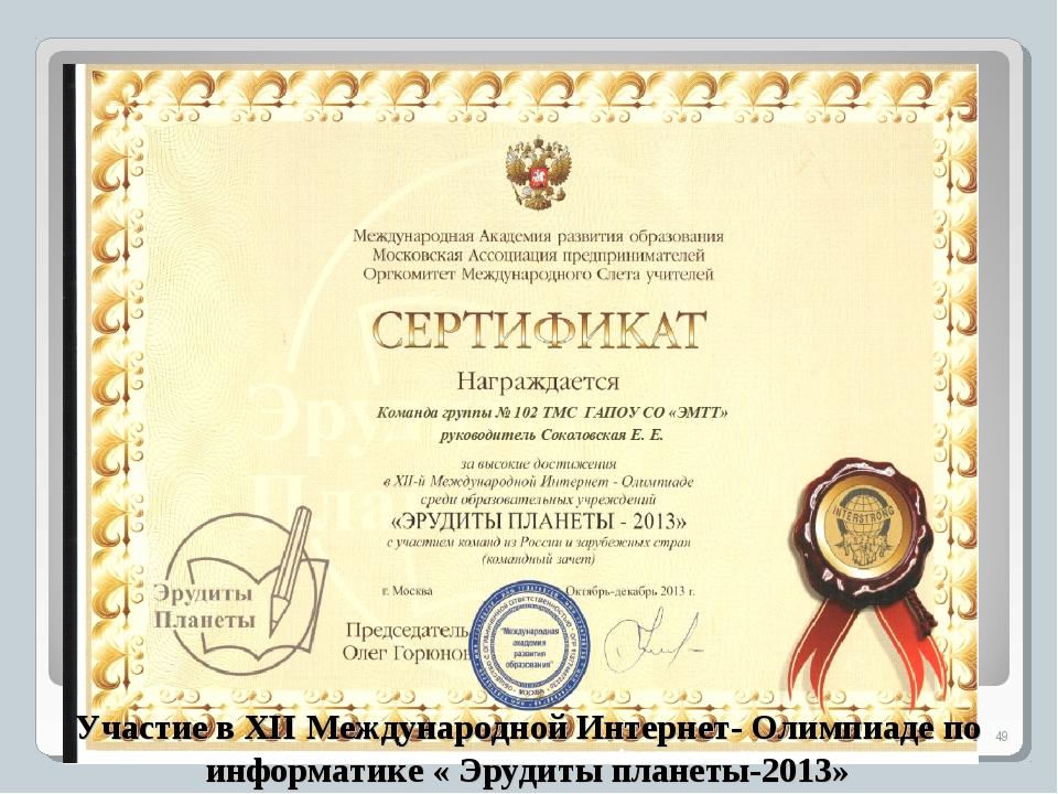 Участие в XII Международной Интернет- Олимпиаде по информатике « Эрудиты план...