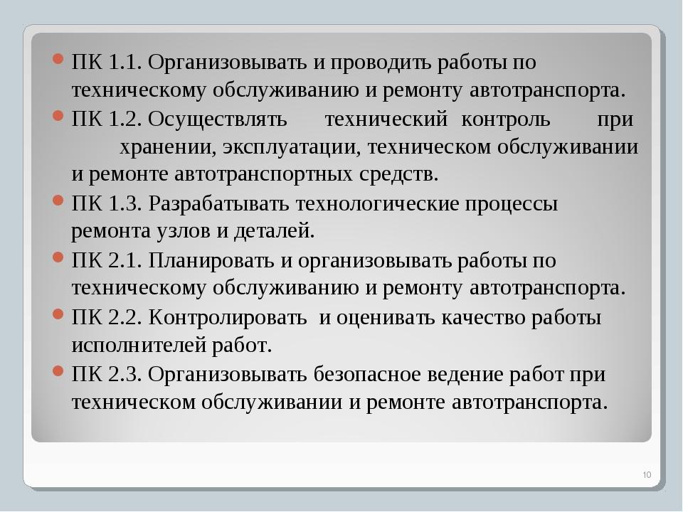 ПК 1.1. Организовывать и проводить работы по техническому обслуживанию и ремо...