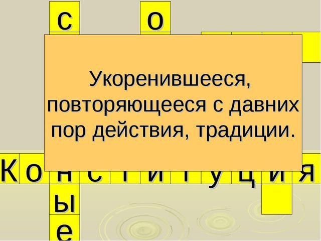 и я ц у т и т с н о К а ч ы б о ы е й е м е с Укоренившееся, повторяющееся с...