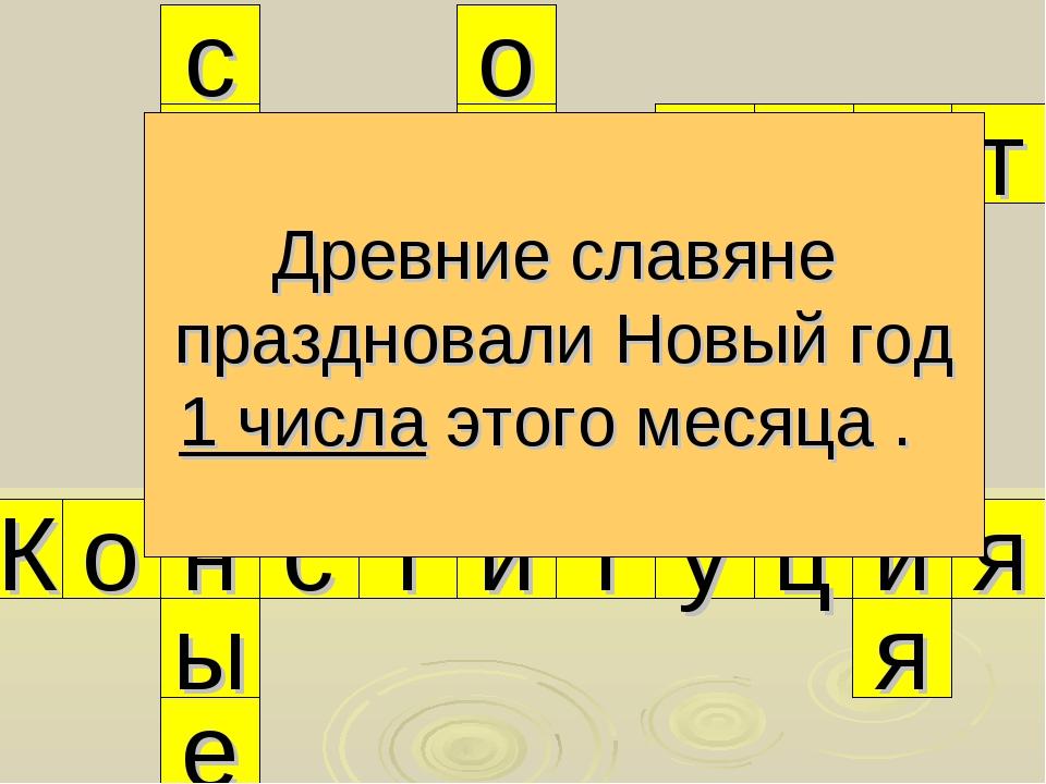 я и с с р o я ц у т и т с н о К а ч ы б о ы е й е м е с т а м Древние славяне...