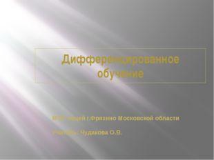 Дифференцированное обучение МОУ лицей г.Фрязино Московской области Учитель: Ч