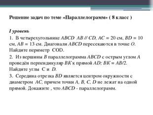 Решение задач по теме «Параллелограмм» ( 8 класс )  I уровень 1. В четырехуг