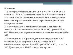II уровень 1. В четырехугольнике ABCD: А + B = 180°, АВ || CD. На сторонах ВС