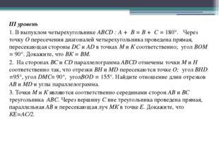 III уровень 1. В выпуклом четырехугольнике ABCD : А + В = В + C = 180°. Через
