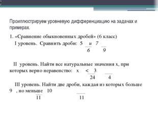 Проиллюстрируем уровневую дифференциацию на задачах и примерах. 1. «Сравнение
