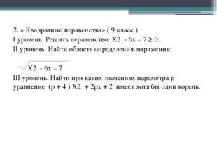 2. « Квадратные неравенства» ( 9 класс ) І уровень. Решить неравенство: Х2 -