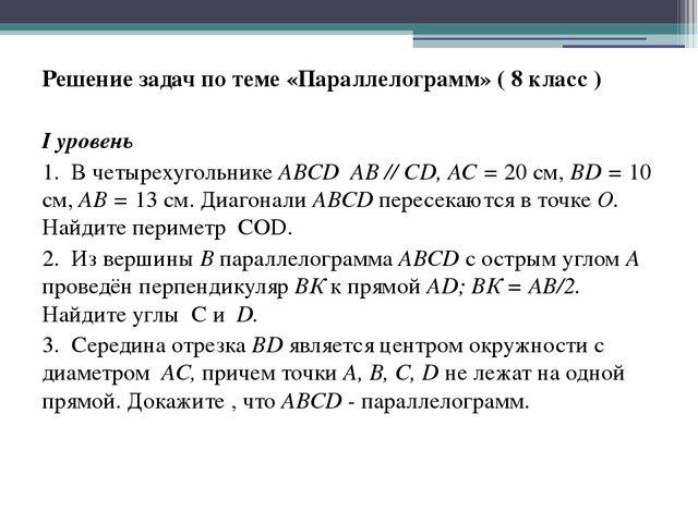 Решение задач по теме «Параллелограмм» ( 8 класс )  I уровень 1. В четырехуг...