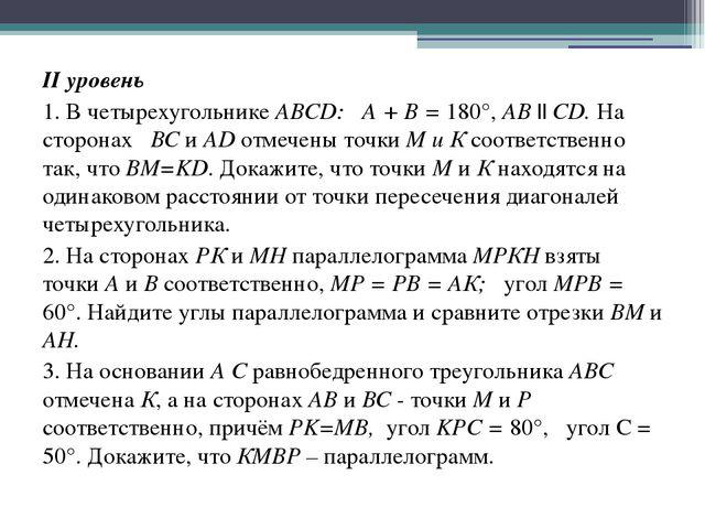 II уровень 1. В четырехугольнике ABCD: А + B = 180°, АВ || CD. На сторонах ВС...