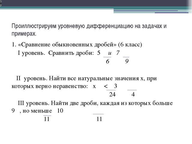 Проиллюстрируем уровневую дифференциацию на задачах и примерах. 1. «Сравнение...