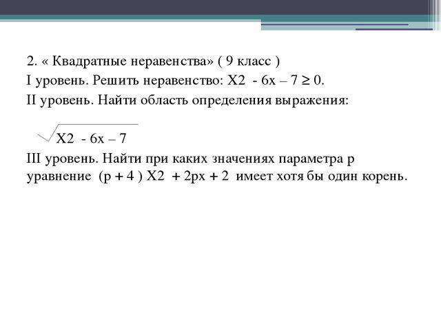 2. « Квадратные неравенства» ( 9 класс ) І уровень. Решить неравенство: Х2 -...