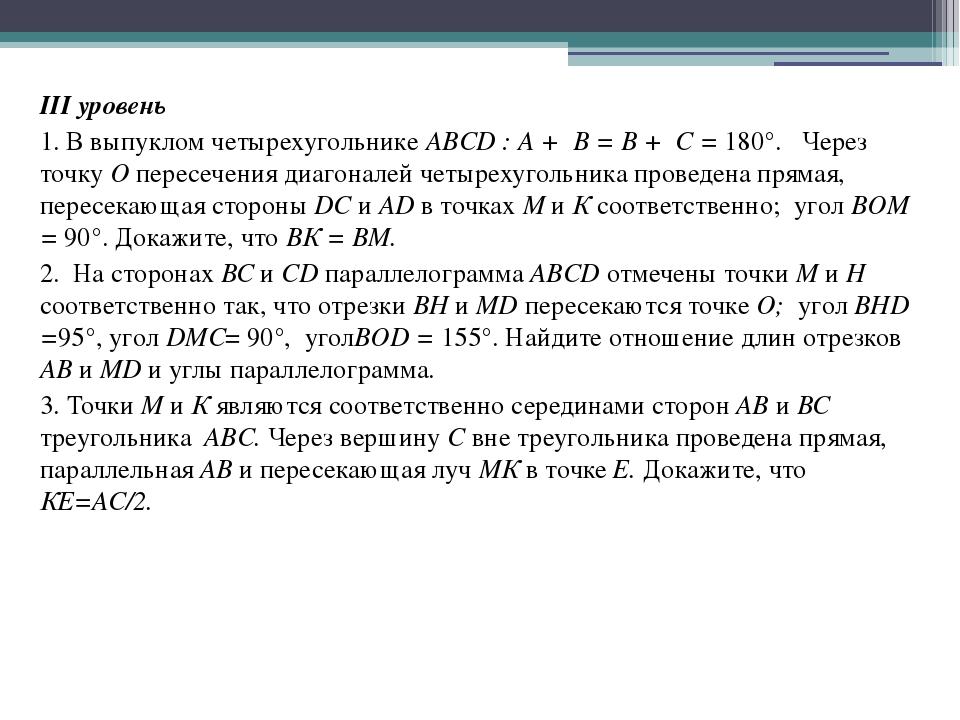 III уровень 1. В выпуклом четырехугольнике ABCD : А + В = В + C = 180°. Через...
