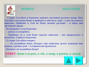 ВОПРОС 10 БАЛЛОВ Старик Хоттабыч и Буратино занялись изучением русского языка