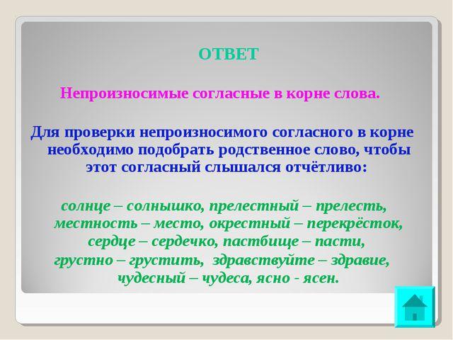 ОТВЕТ Непроизносимые согласные в корне слова. Для проверки непроизносимого со...