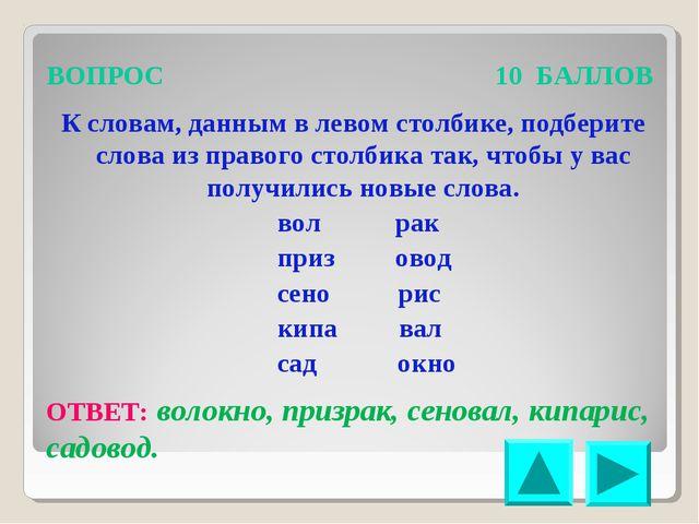 ВОПРОС 10 БАЛЛОВ К словам, данным в левом столбике, подберите слова из правог...