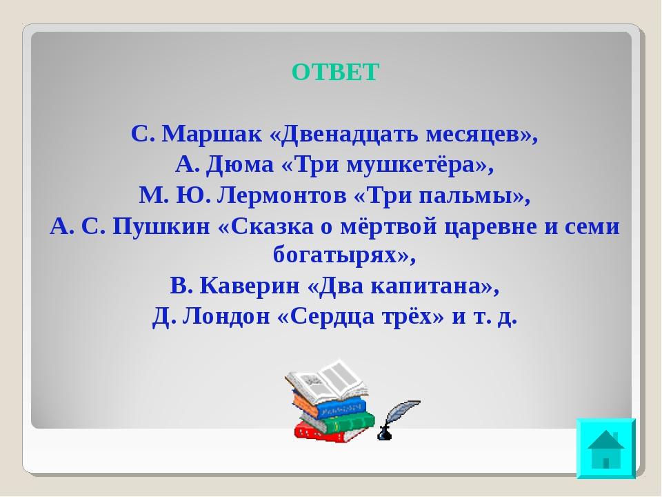 ОТВЕТ С. Маршак «Двенадцать месяцев», А. Дюма «Три мушкетёра», М. Ю. Лермонто...
