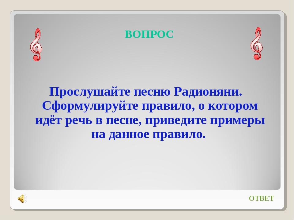ВОПРОС Прослушайте песню Радионяни. Сформулируйте правило, о котором идёт реч...