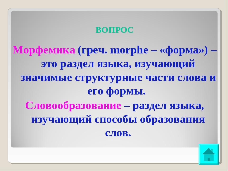 ВОПРОС Морфемика (греч. morphe – «форма») – это раздел языка, изучающий значи...