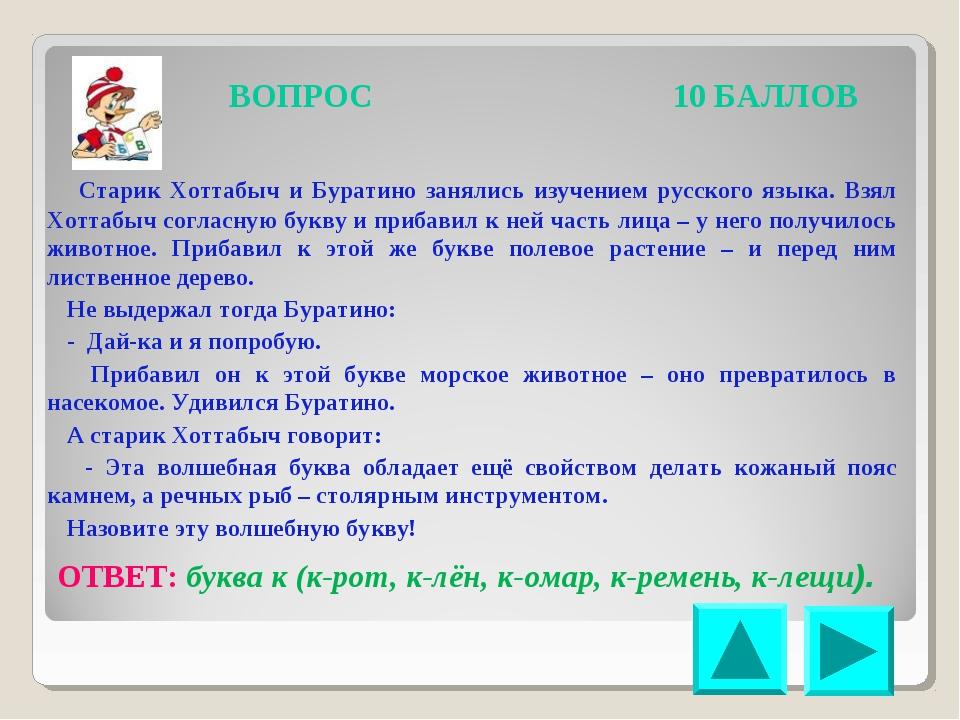 ВОПРОС 10 БАЛЛОВ Старик Хоттабыч и Буратино занялись изучением русского языка...