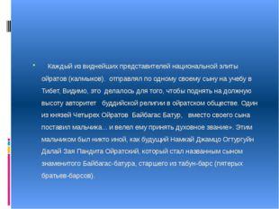 Каждый из виднейших представителей национальной элиты ойратов (калмыков). от
