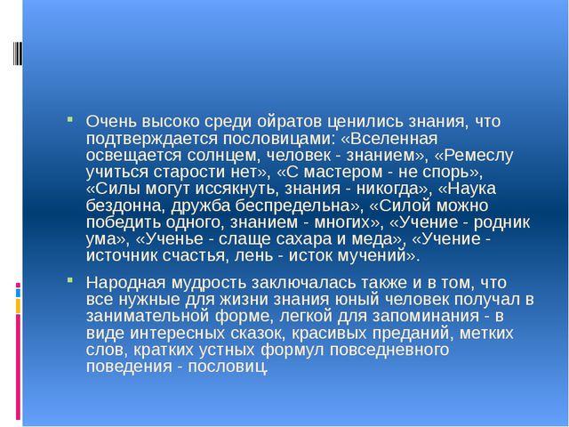 Очень высоко среди ойратов ценились знания, что подтверждается пословицами:...