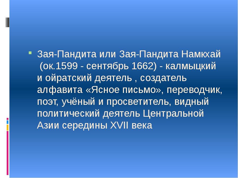 Зая-Пандита или Зая-Пандита Намкхай (ок.1599 - сентябрь 1662) - калмыцкий и...