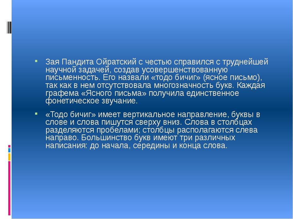 Зая Пандита Ойратский с честью справился с труднейшей научной задачей, созда...