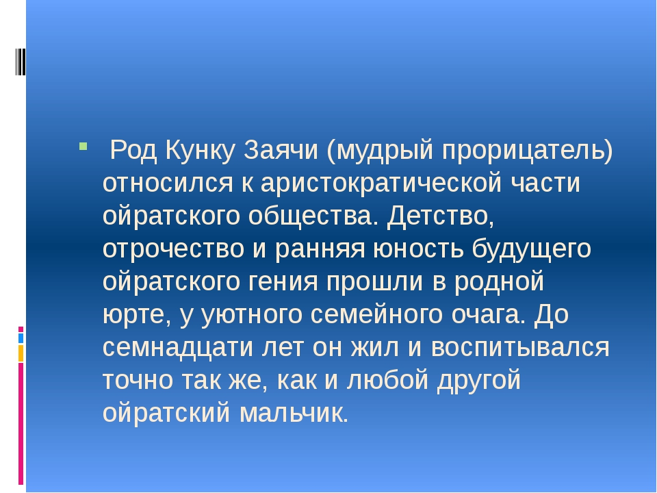 Род Кунку Заячи (мудрый прорицатель) относился к аристократической части ойр...