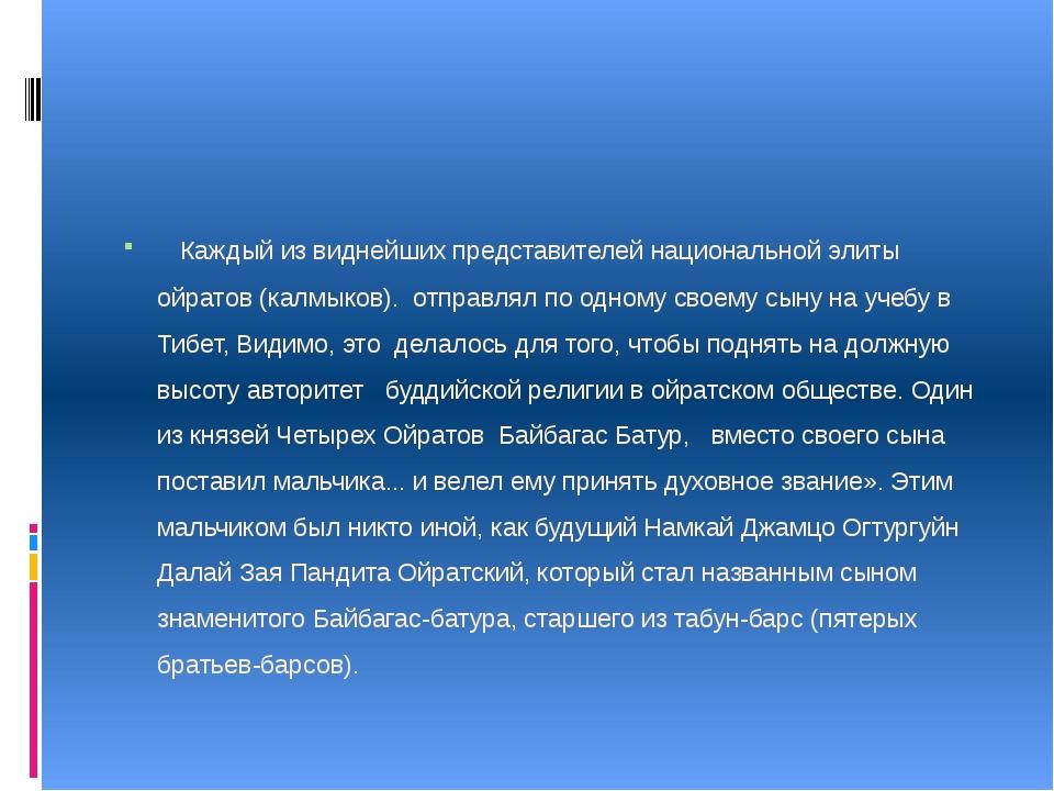 Каждый из виднейших представителей национальной элиты ойратов (калмыков). от...