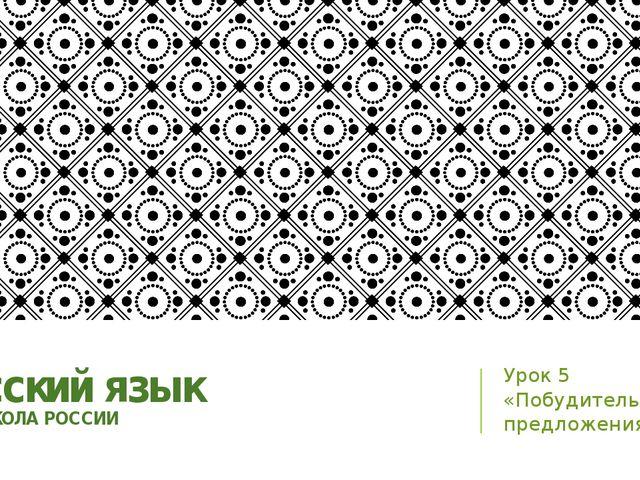 Русский язык УМК ШКОЛА РОССИИ Урок 5 «Побудительные предложения»