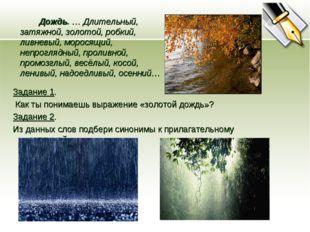 * Дождь. … Длительный, затяжной, золотой, робкий, ливневый, моросящий, непрог