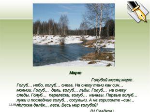 * Март Голубой месяц март. Голуб… небо, голуб… снега. На снегу тени как син…