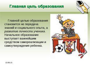 Главная цель образования * Главной целью образования становится не передача з