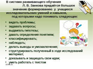 * В системе развивающего обучения Л. В. Занкова придаётся большое значение фо