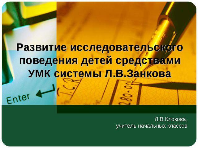 Развитие исследовательского поведения детей средствами УМК системы Л.В.Занков...