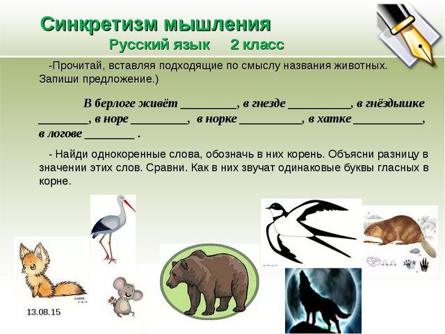 Синкретизм мышления Русский язык 2 класс * -Прочитай, вставляя подходящие по...