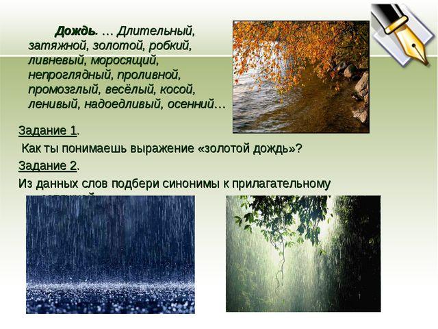 * Дождь. … Длительный, затяжной, золотой, робкий, ливневый, моросящий, непрог...
