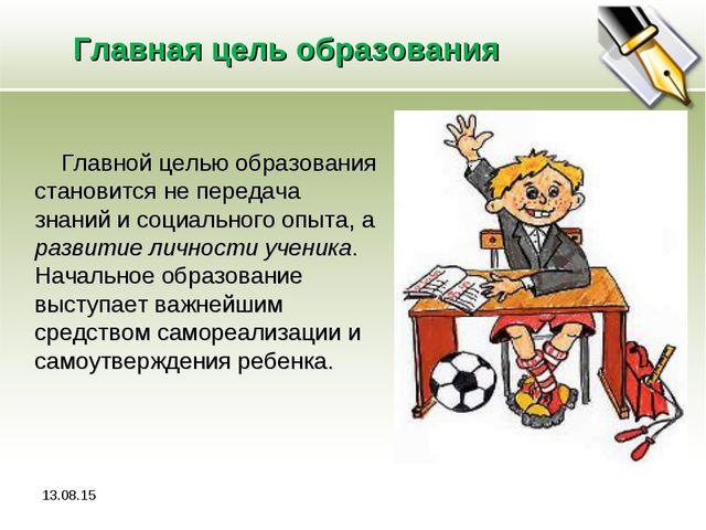 Главная цель образования * Главной целью образования становится не передача з...