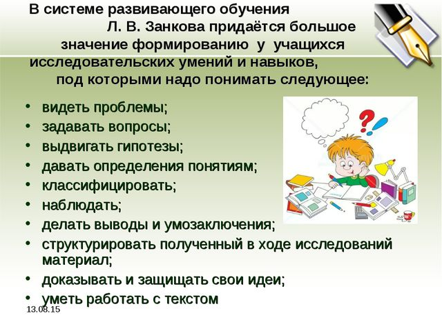 * В системе развивающего обучения Л. В. Занкова придаётся большое значение фо...