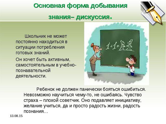 Основная форма добывания знания– дискуссия. Школьник не может постоянно наход...