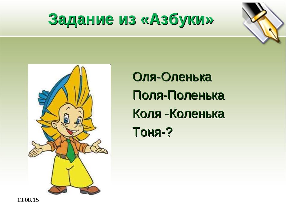 * Оля-Оленька Поля-Поленька Коля -Коленька Тоня-? Задание из «Азбуки»