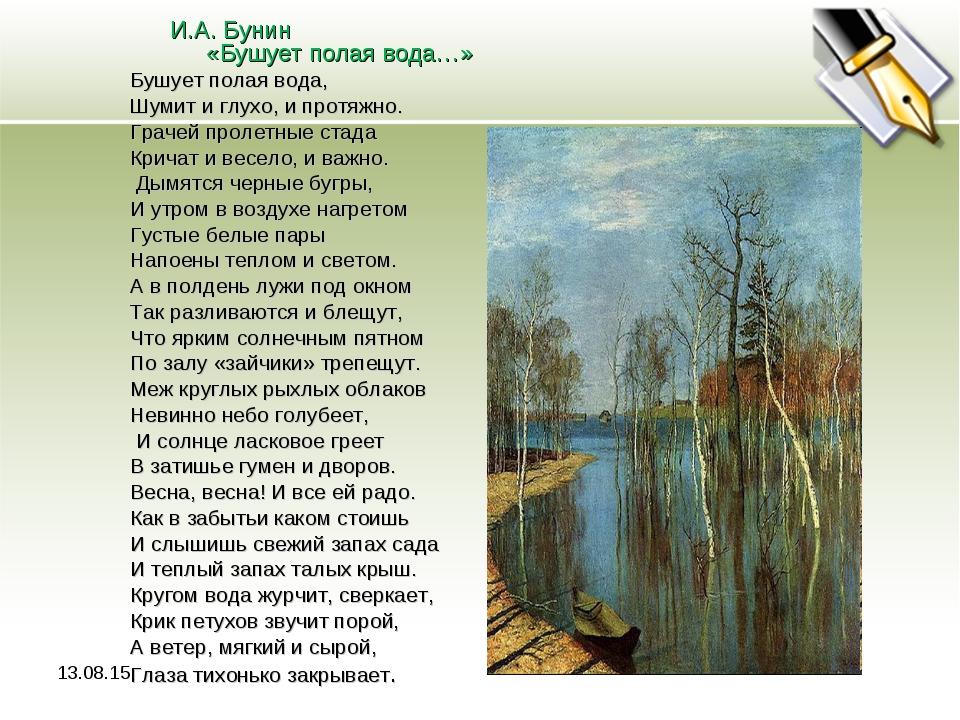 * И.А. Бунин «Бушует полая вода…» Бушует полая вода, Шумит и глухо, и протяжн...