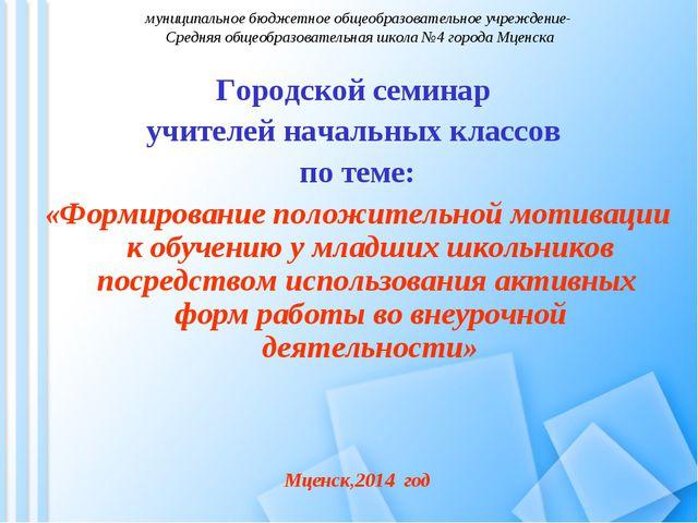 муниципальное бюджетное общеобразовательное учреждение- Средняя общеобразова...