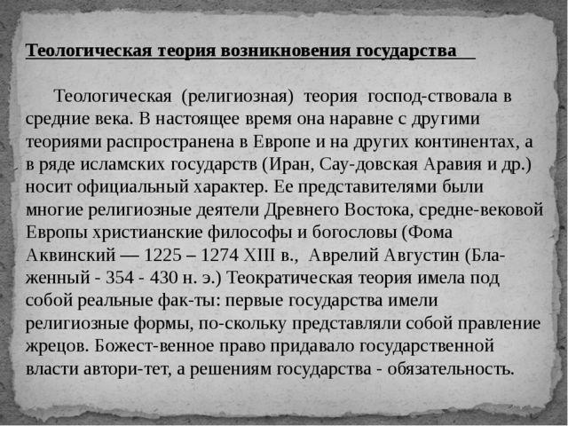 Теологическая теория возникновения государства Теологическая (религиозная)...