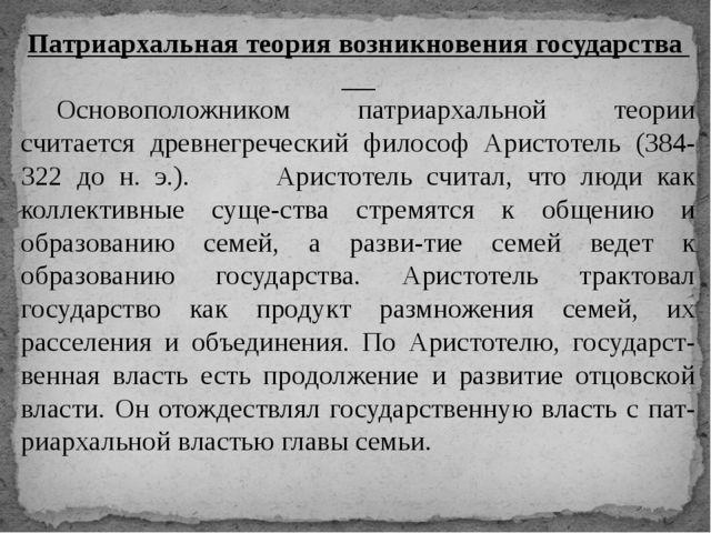 Патриархальная теория возникновения государства Основоположником патриархал...