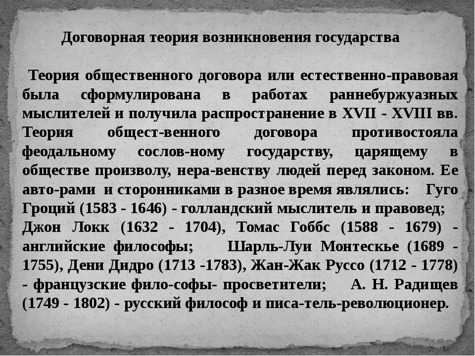Договорная теория возникновения государства Теория общественного договора ил...