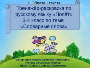 Тренажёр-раскраска по русскому языку «Полёт» 3-4 класс по теме «Словарные сл