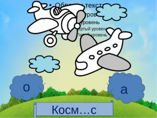 Косм…с а о