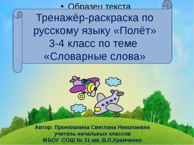 Тренажёр-раскраска по русскому языку «Полёт» 3-4 класс по теме «Словарные сл...