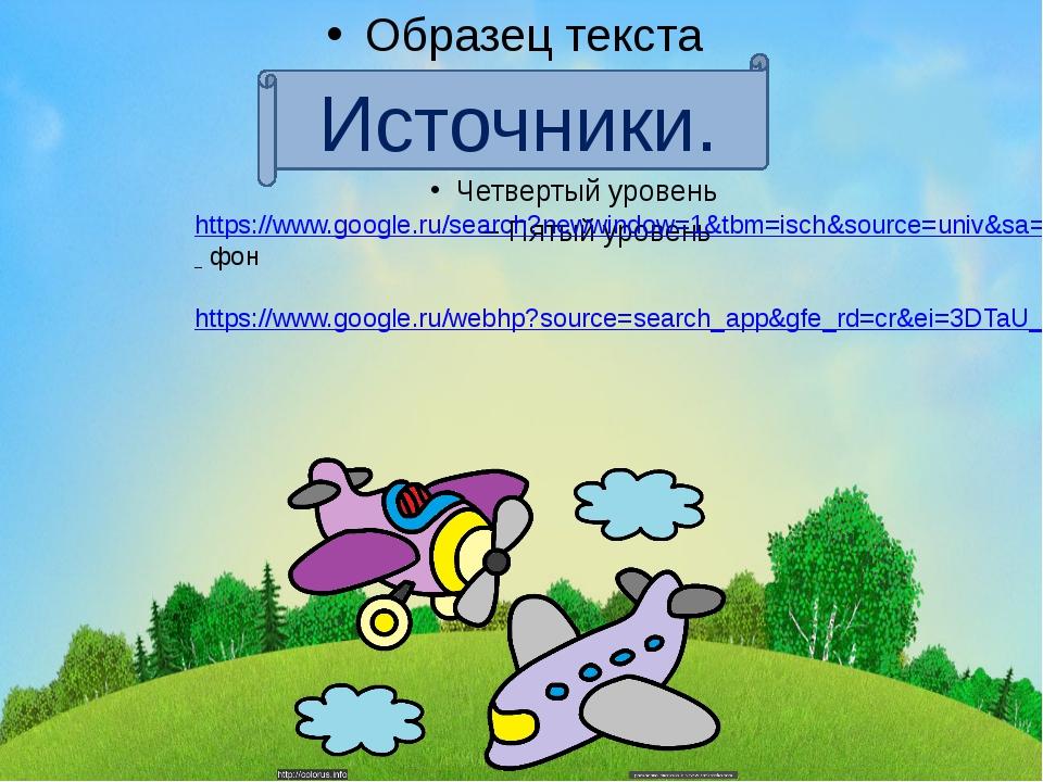 Источники. https://www.google.ru/search?newwindow=1&tbm=isch&source=univ&sa=...